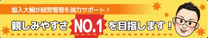 塩入大輔が経営管理を強力サポート!親しみやすさNo.1を目指します!