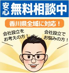 安心無料相談中 香川県全域に対応!