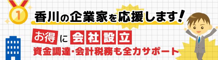 香川の企業家を恩怨します。お得に会社設立 資金調達・会計税務も全力サポート